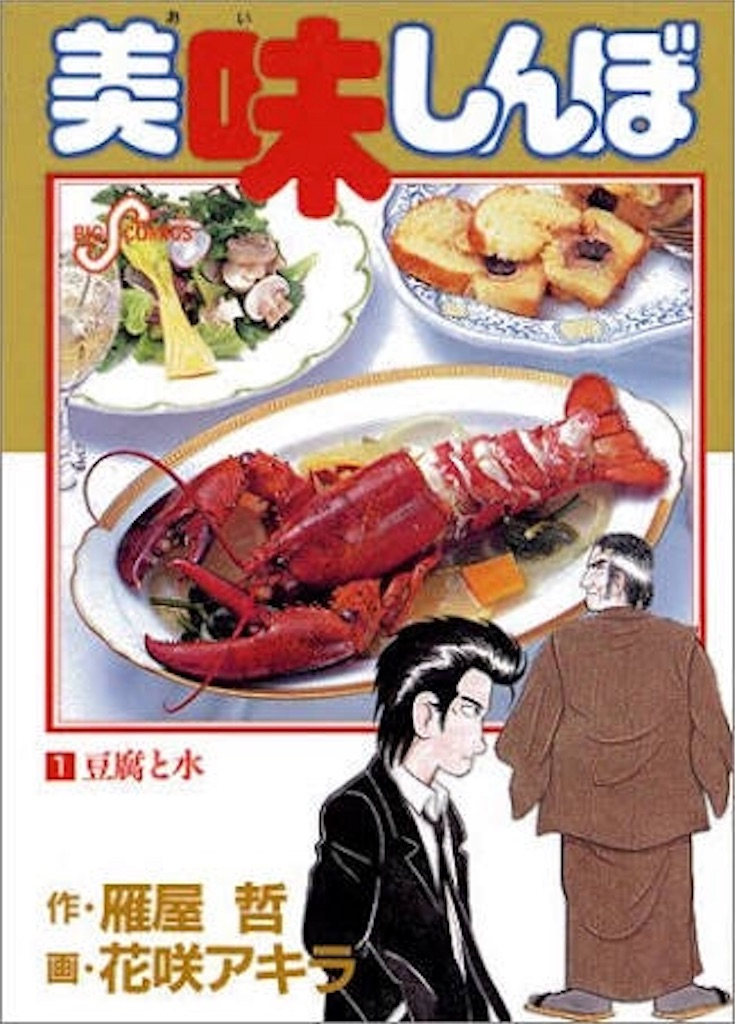 美味しんぼ